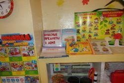 «Центр безопасности» в группе «Колокольчики»: безопасность жизни ребенка обеспечивается в первую очередь действиями родителей
