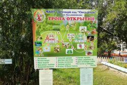 Проект «Экологическая «Тропа открытий»