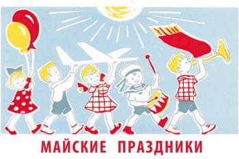 График работы детского сада «Светлячок» в майские праздничные дни