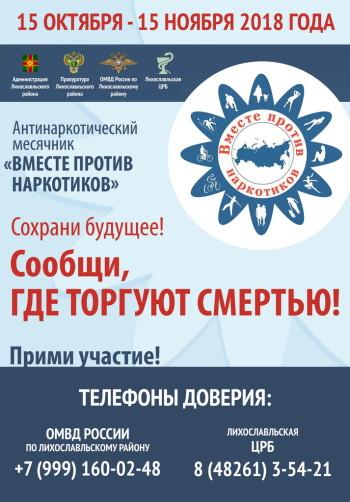 В Лихославльском районе стартовал антинаркотический месячник