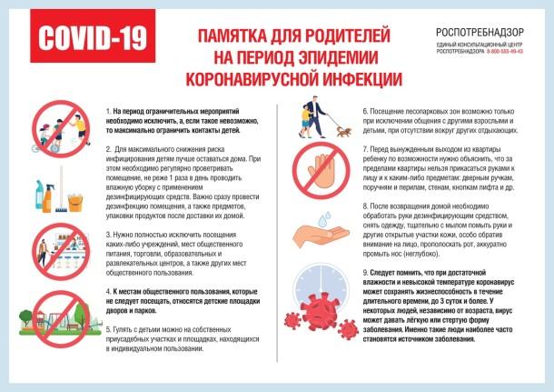 Памятка для родителей на период эпидемии коронавирусной инфекции (COVID-19)